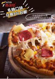 西多里9.9披萨满足你对意式美食的遐想与憧憬