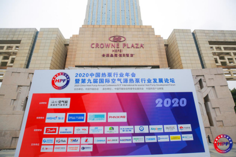 2020中國熱泵行業年會在合肥盛大啟幕,華天成作為支持單位出席
