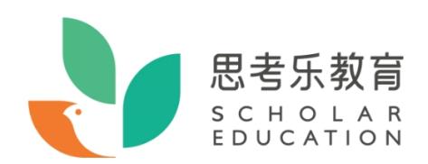 焕新出发|思考乐教育2020品牌升级大会开幕在即!