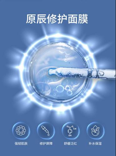 原辰修护肌肤面膜,新生美肌欢度新年!